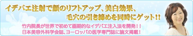 竹内院長が世界で初めて画期的なイデバエ注入法を開発!!日本美容外科学会誌に論文掲載!