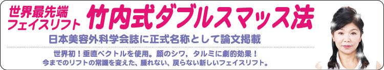 日本美容学会誌に正式名称として論文掲載。世界初!垂直ベクトルを使用。顔のシワ、タルミに劇的効果!今までのリフトの常識を変えた、腫れない、戻らない新しいフェイスリフト。