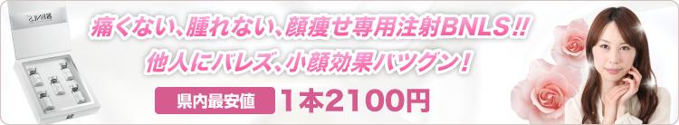 他人にバレズ、小顔効果バツグン!!初回限定プラン1本2900円(通常7500円)