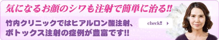 竹内クリニックはヒアルロン酸注射、ボトックス注射のプロフェッショナルです!!