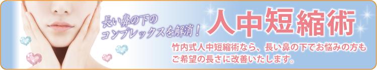 竹内クリニックの埋没法は二重の幅も黒目の大きさも自由自在!あなたの希望通りに叶えます!!