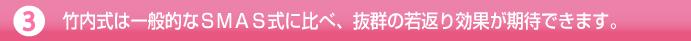 竹内式は一般的なSMAS式に比べ、抜群の若返り効果が期待できます