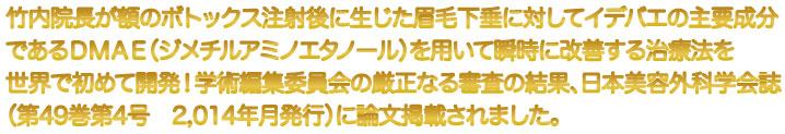 日本美容外科学会誌(第49巻第4号)タイトル