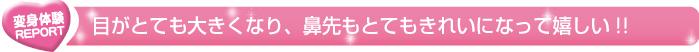 No46_目がとても大きくなり、鼻先もとてもきれいになって嬉しい!!