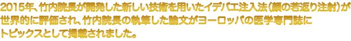 竹内院長が開発した新しい技術を用いたイデバエ注入法(顔の若返り注射)