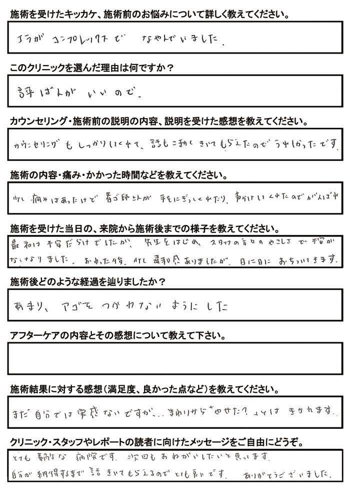 Volume2_感想文01